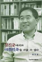 강진군에서도 대한민국을 바꿀수 있다
