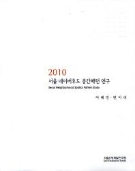 서울 네이버후드 공간패턴 연구(2010)