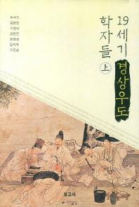 19세기 경상우도 학자들(상)