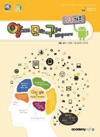 알파고도 모르는 구글의 비밀이야기: 구글 기본