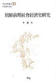 조선전기 사회경제사연구