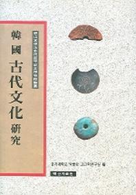 한국고대문화연구