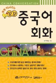 꼬꼬 중국어 회화(부록포함)