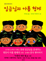 중국 옛이야기 임금님과 아홉 형제