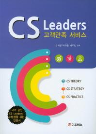 CS Leaders 고객만족 서비스