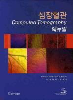 심장혈관 매뉴얼: COMPUTED TOMOGRAPHY