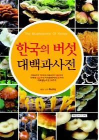 한국의 버섯 대백과사전