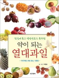 건강에 좋고 영양성분도 풍부한 약이 되는 열대과일