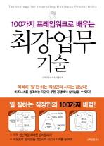 100가지 프레임워크로 배우는 최강업무 기술