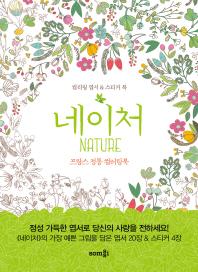 네이처 컬러링 엽서 & 스티커 북
