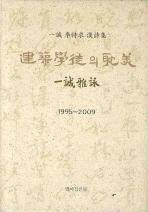 건축학도의 탐미(1995-2009)