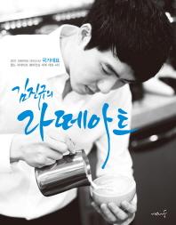 김진규의 라떼아트