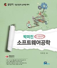 박미진 소프트웨어공학(7급 전산직)