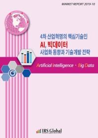 4차 산업혁명의 핵심기술인 AI, 빅데이터 사업화 동향과 기술개발 전략