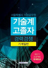 서울특별시 지방공무원 기술계 고졸자 경력경쟁 기계일반(2018)