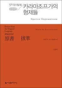 원서발췌 카라마조프가의 형제들(큰글씨책)