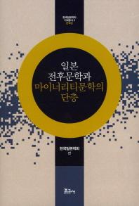 일본 전후문학과 마이너리티문학의 단층