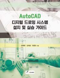 AutoCAD 디지털 드로잉 시스템 설치 및 실습 가이드