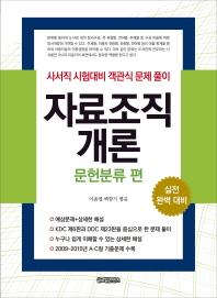 자료조직개론: 문헌분류 편
