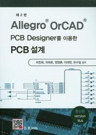 Allegro OrCAD PCB Designer를 이용한 PCB설계(Version 16.6)
