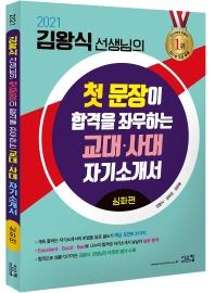 김왕식 선생님의 첫 문장이 합격을 좌우하는 교대 사대 자기소개서: 심화편(2021)