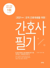 2021 오직 간호대생을 위한 간호사 필기