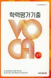 학력평가기출 VOCA 고1(2019)