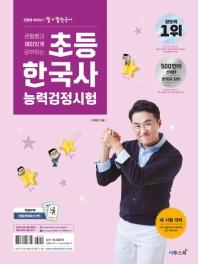 큰별쌤과 재미있게 공부하는 초등 한국사능력검정시험