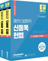 해커스법원직 신동욱 헌법 기본서 세트(2022)