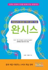 학습능력 향상을 위한 공부 기술 완시스
