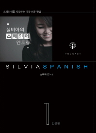 실비아의 스페인어 멘토링. 1: 입문편