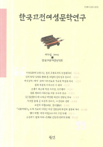 한국고전여성문학연구 제12집