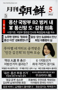 월간 조선(2021년 5월호)