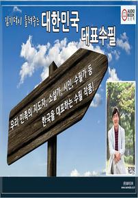 김기덕이 들려주는 한국대표수필