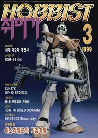취미가 호비스트 디지털 영인본 Vol.91 - 1999년 3월 호