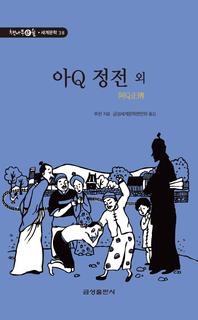 아Q정전 (책나무e숲 세계문학 38)