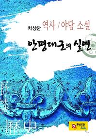 안평대군의 실연 (차상찬 역사/야담 소설)