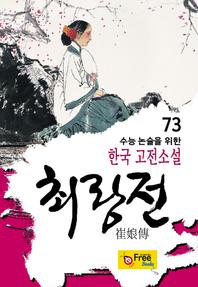 최랑전 (수능 논술을 위한 한국 고전소설) 73
