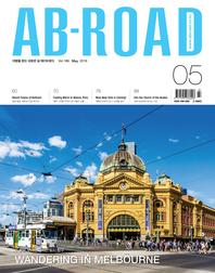 AB-ROAD 2016년 5월호