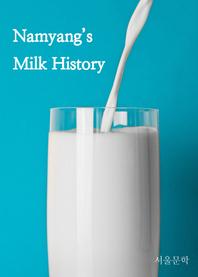 남양유업이 걸어온 50년 우유빛 발자취