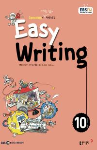 이지 라이팅(Easy Writing)(방송교재 2016년 10월)