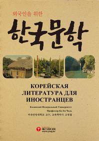 외국인을 위한 한국문학