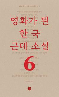 다시 보는 문학작품: 영화가 된 한국 근대소설