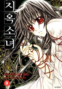 지옥소녀. 9(완결)