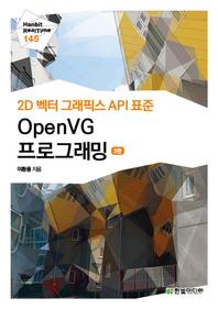 2D 벡터 그래픽스 API 표준 OpenVG 프로그래밍(3판)
