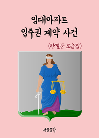 임대아파트 입주권 계약 사건 (판결문 모음집)