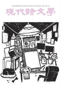 현대시문학 2018년 겨울호 48호