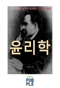 니코마코스 실천이성비판 도덕의 계보, 윤리학