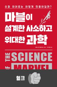 마블이 설계한 사소하고 위대한 과학-헐크