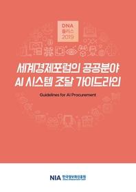 [D.N.A플러스 2019-11] 세계경제포럼의 공공분야 AI 시스템 조달 가이드라인